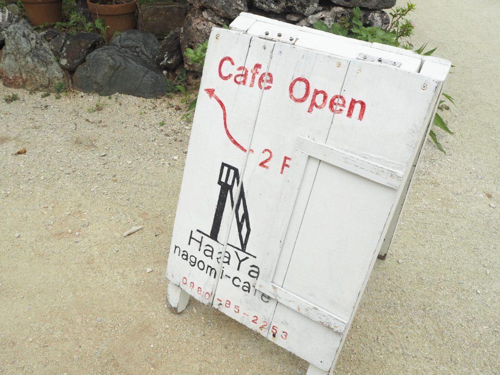 ハーヤナゴミカフェ 看板