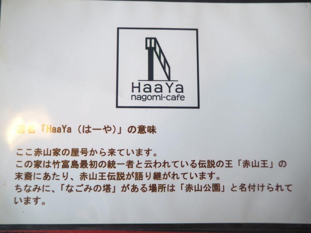 ハーヤナゴミカフェ 由来