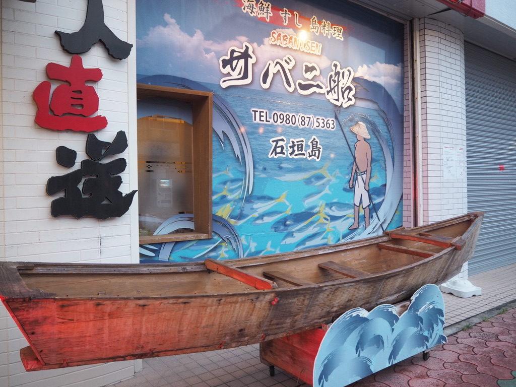 サバニ船 サバニ展示