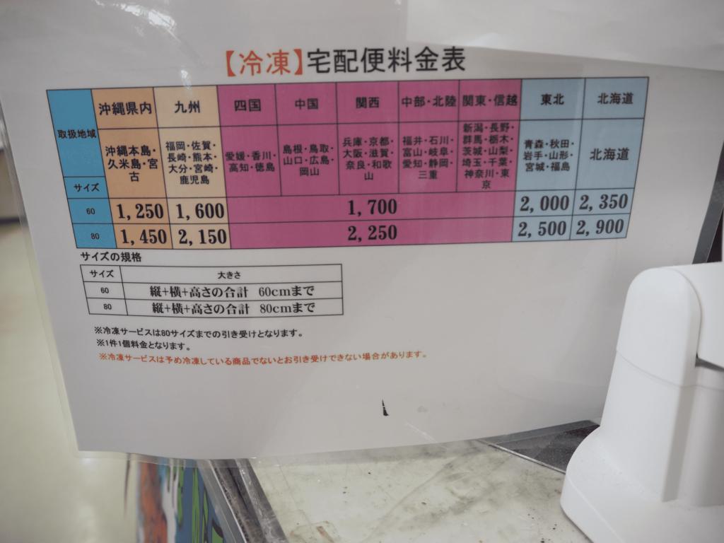 冷凍宅配 料金表