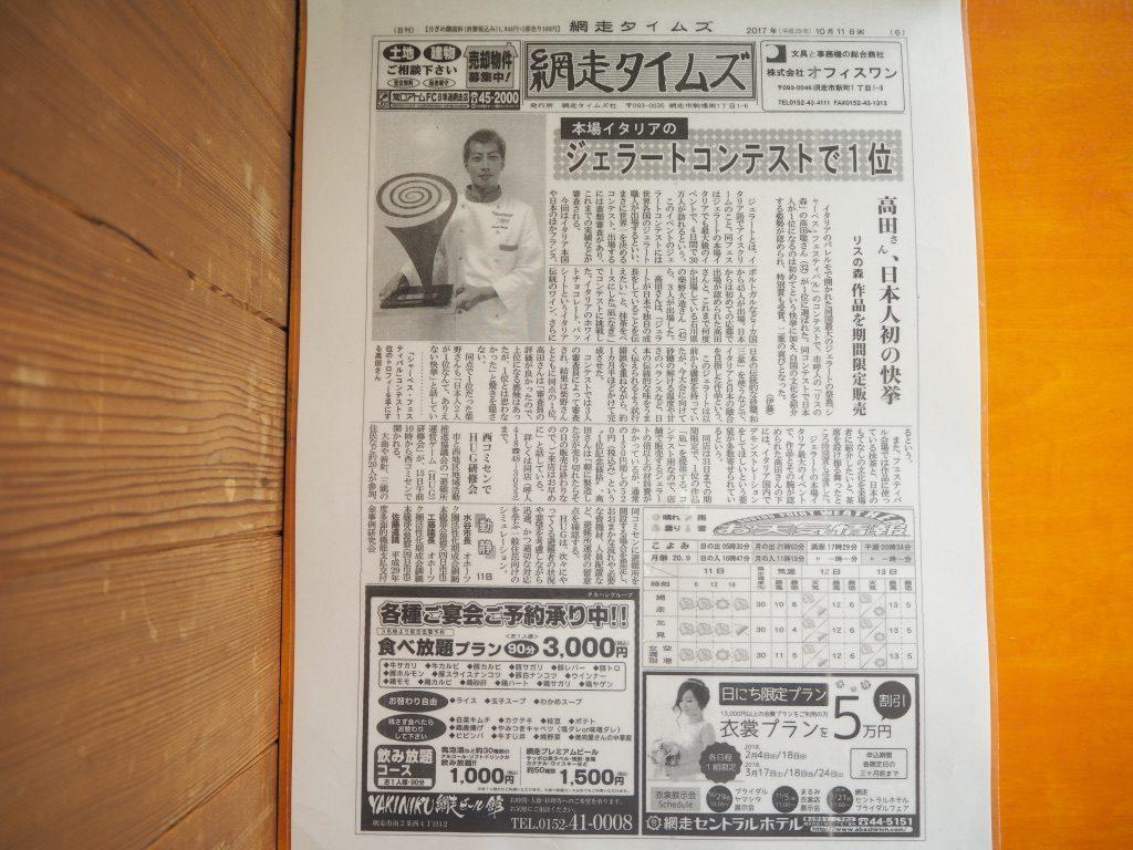 Rimo 網走タイムズ
