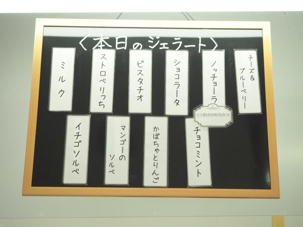 Rimo 本日のメニュー