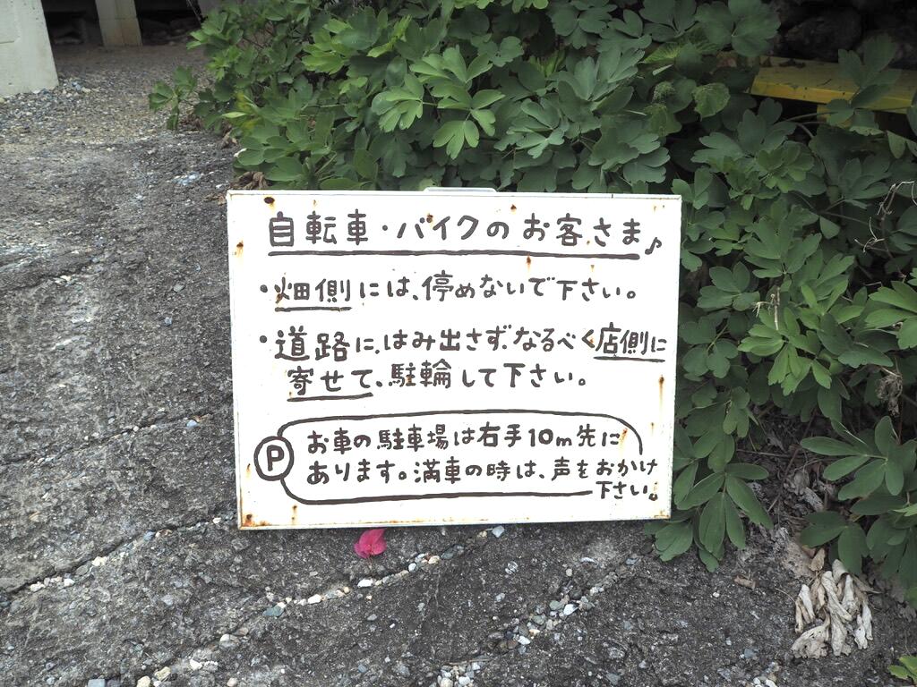 パーラーみんぴか 自転車置き場