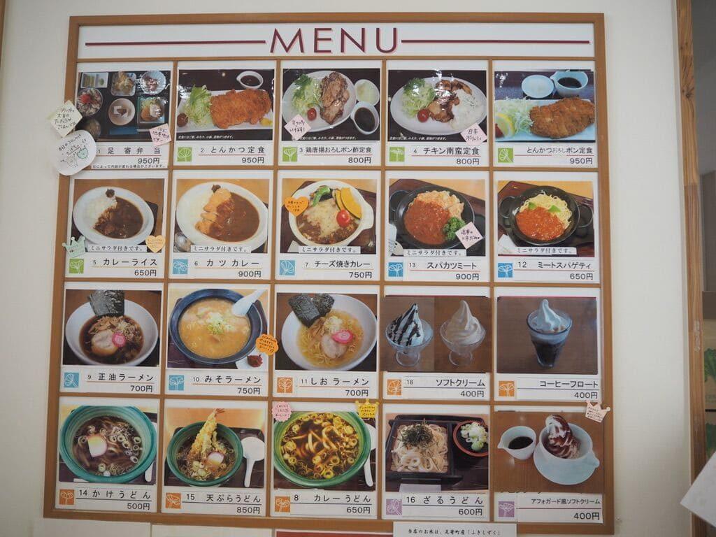 道の駅 レストラン