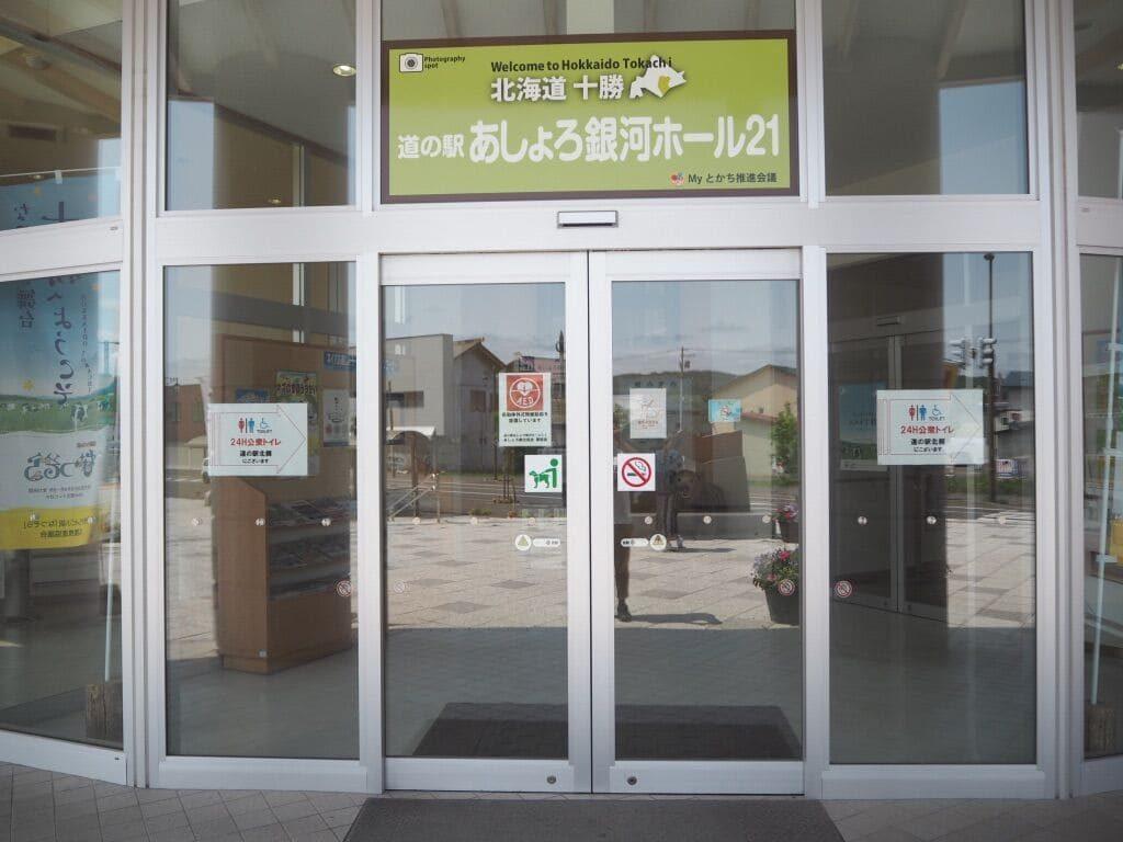 道の駅 入口