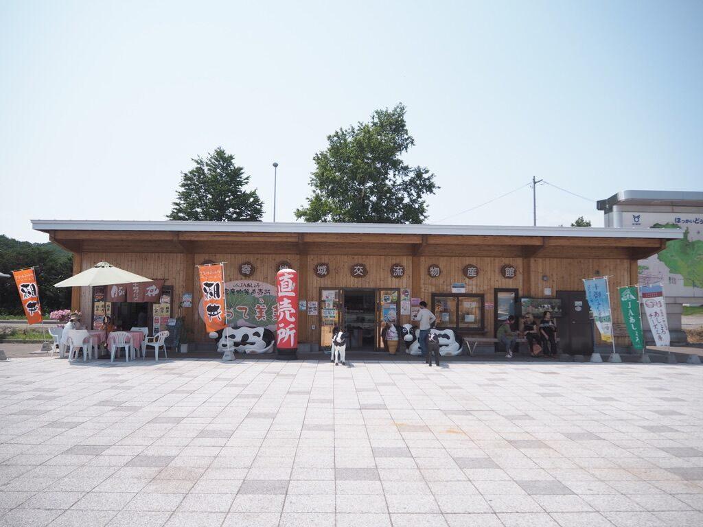 足寄地域交流物産館