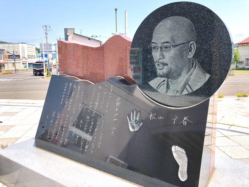 松山千春さん 石碑