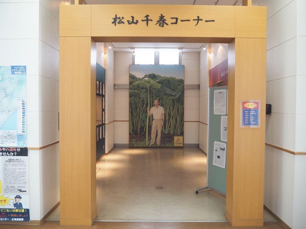 道の駅 松山千春コーナー