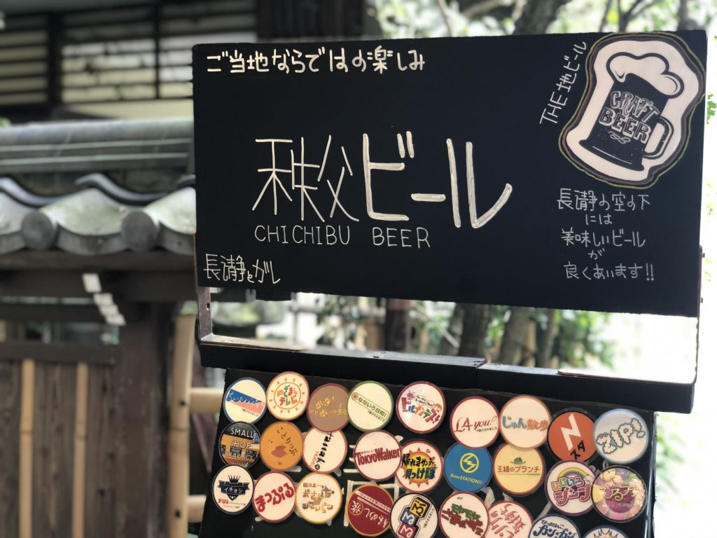 長瀞とガレ 秩父ビール