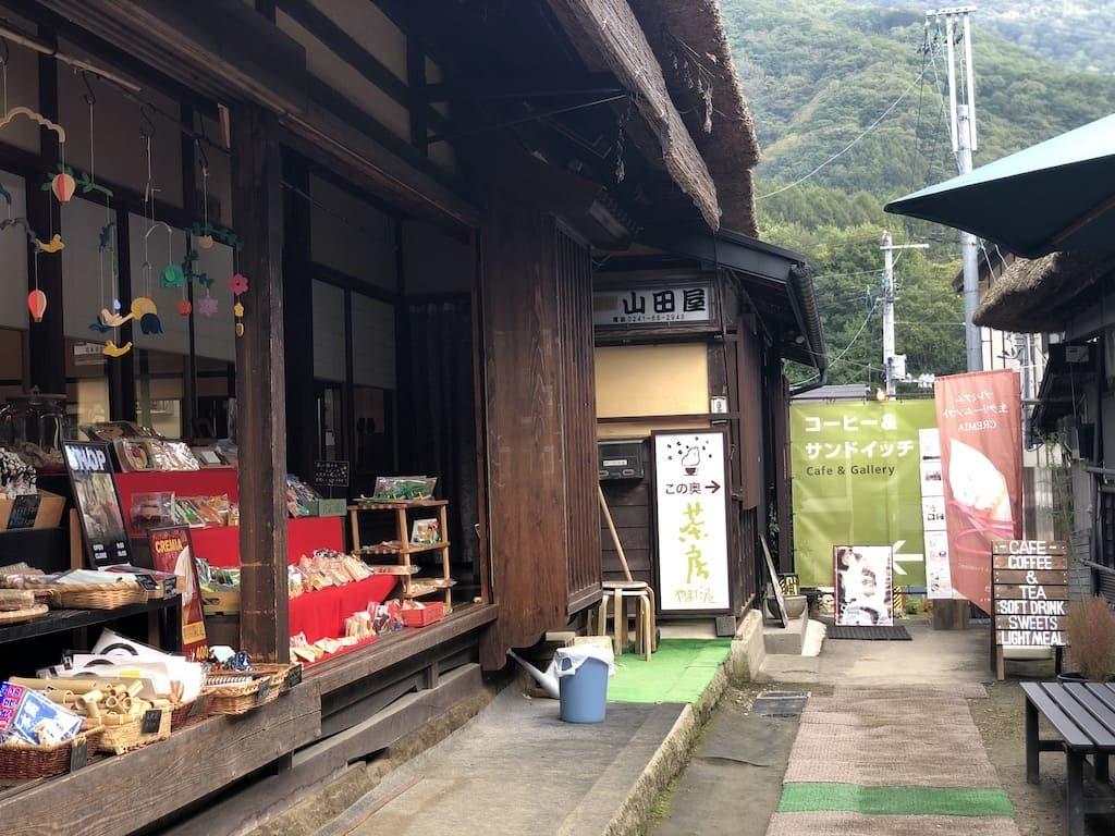 雑貨 山田屋