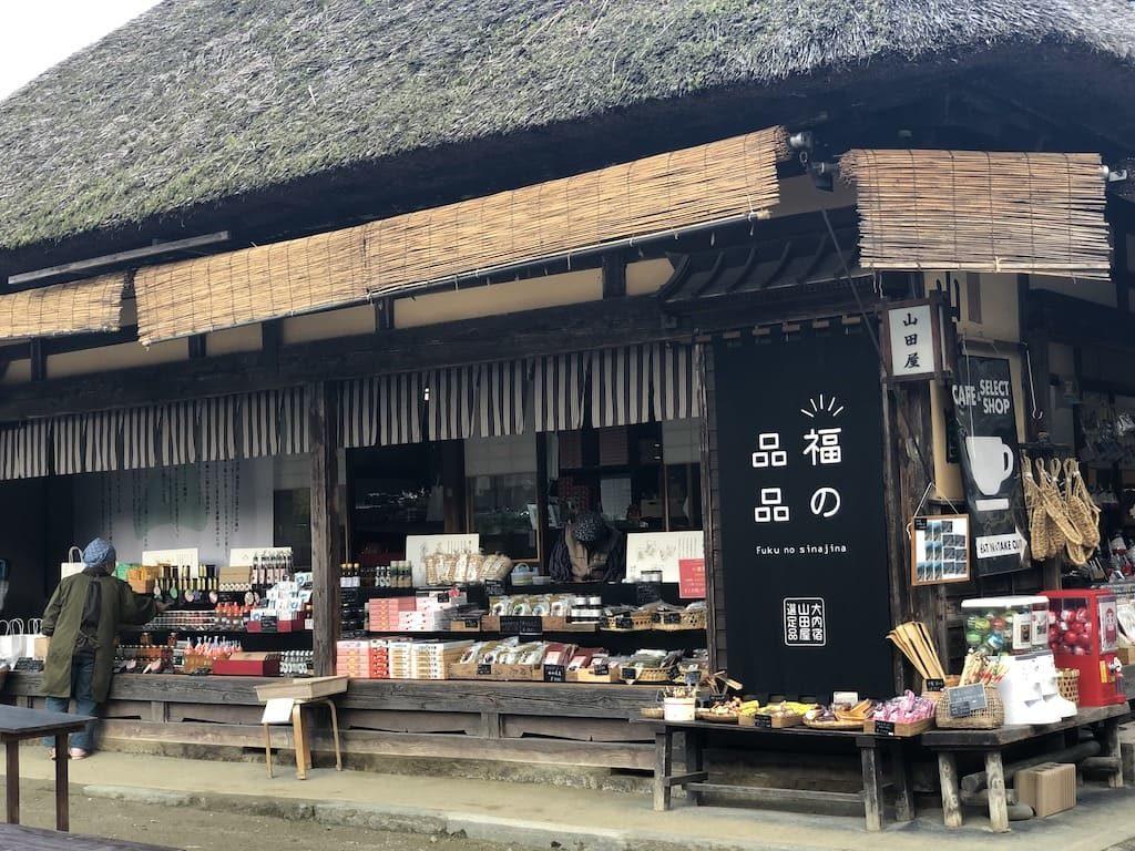 雑貨店 山田屋