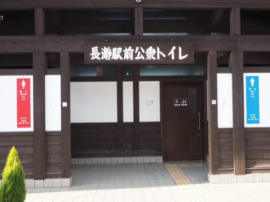 長瀞駅前 公衆トイレ