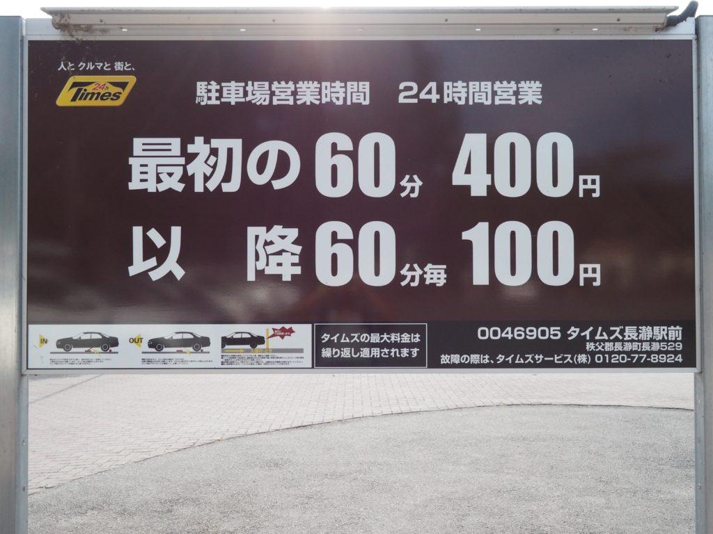 タイムズ長瀞駅前 料金