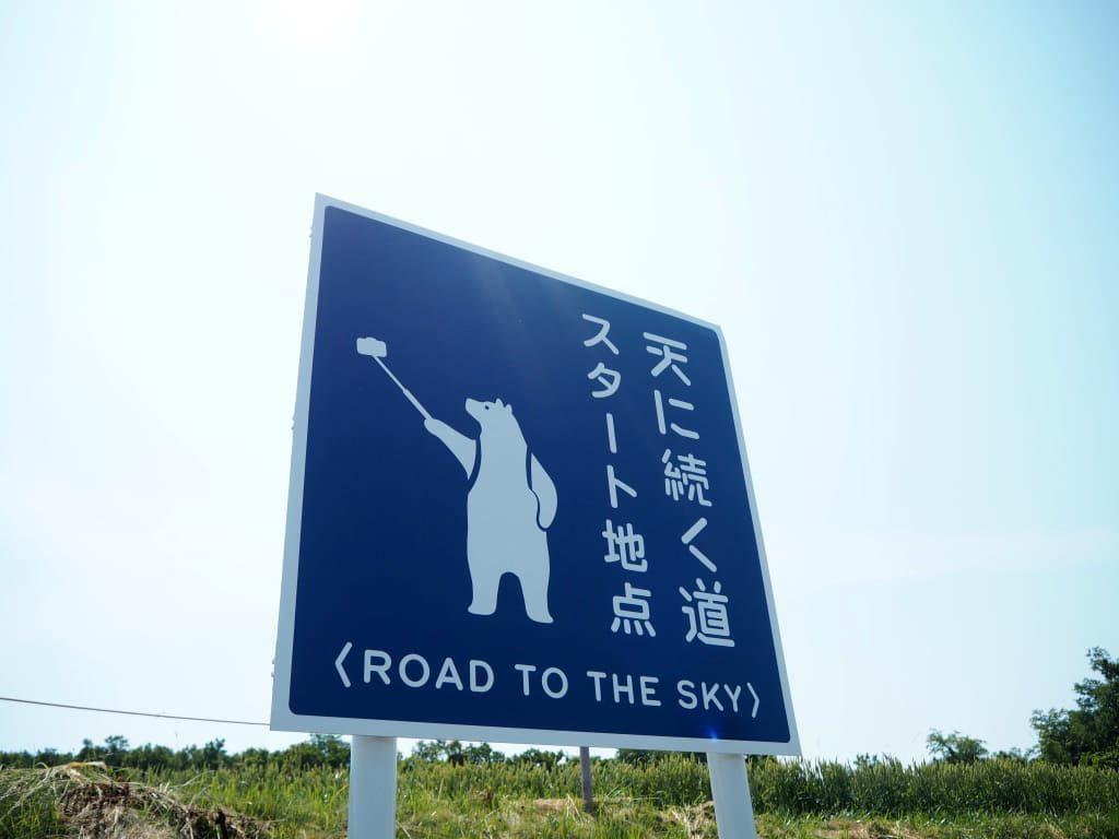 天に続く道 スタート地点