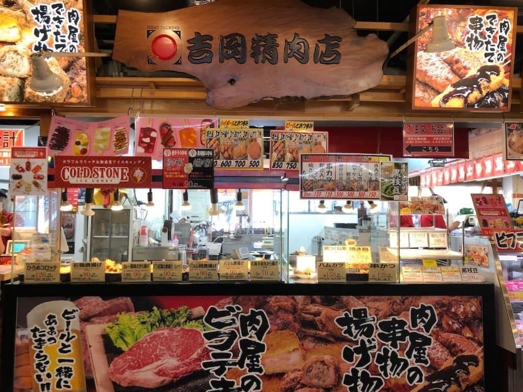 土佐和牛専門店 吉岡精肉店