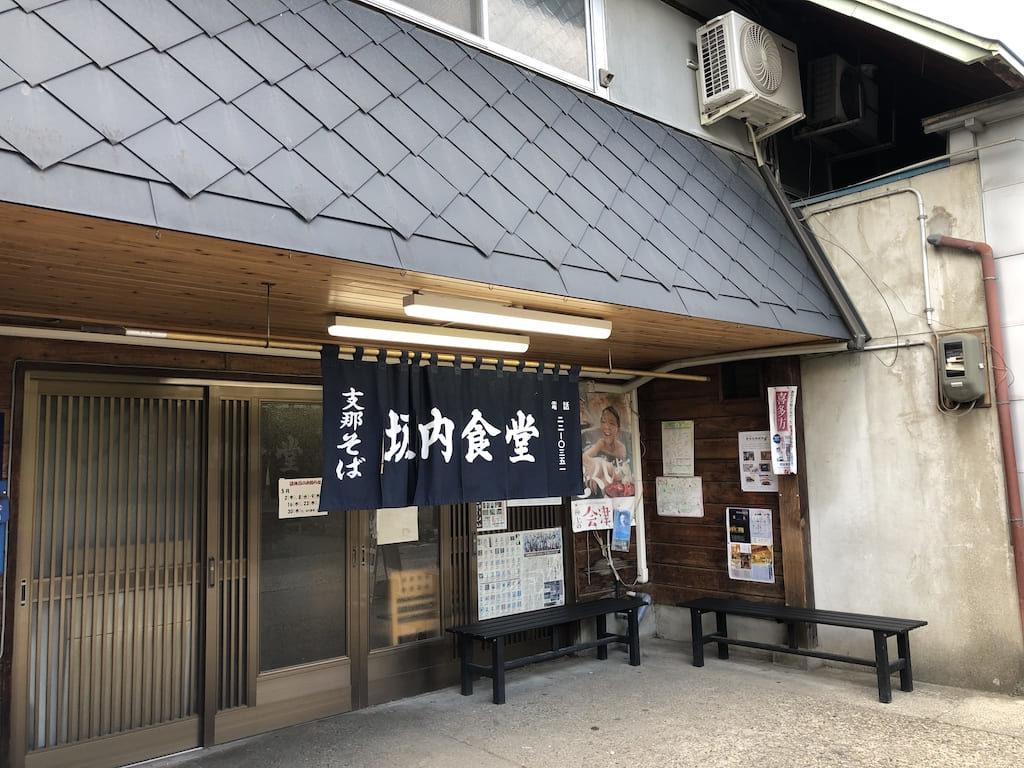 坂内食堂 外ベンチ