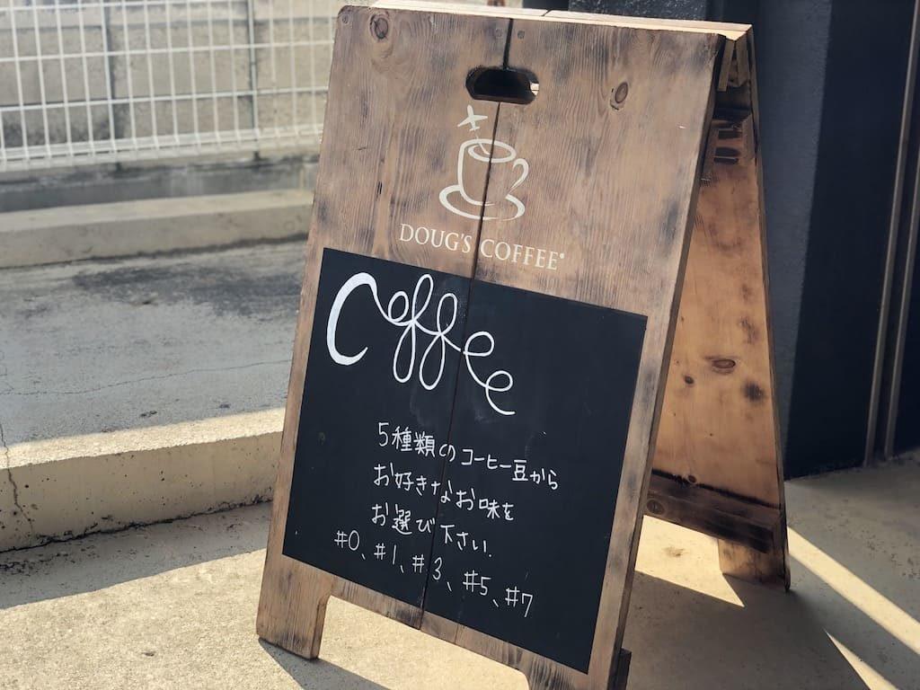 ダグズコーヒー 看板