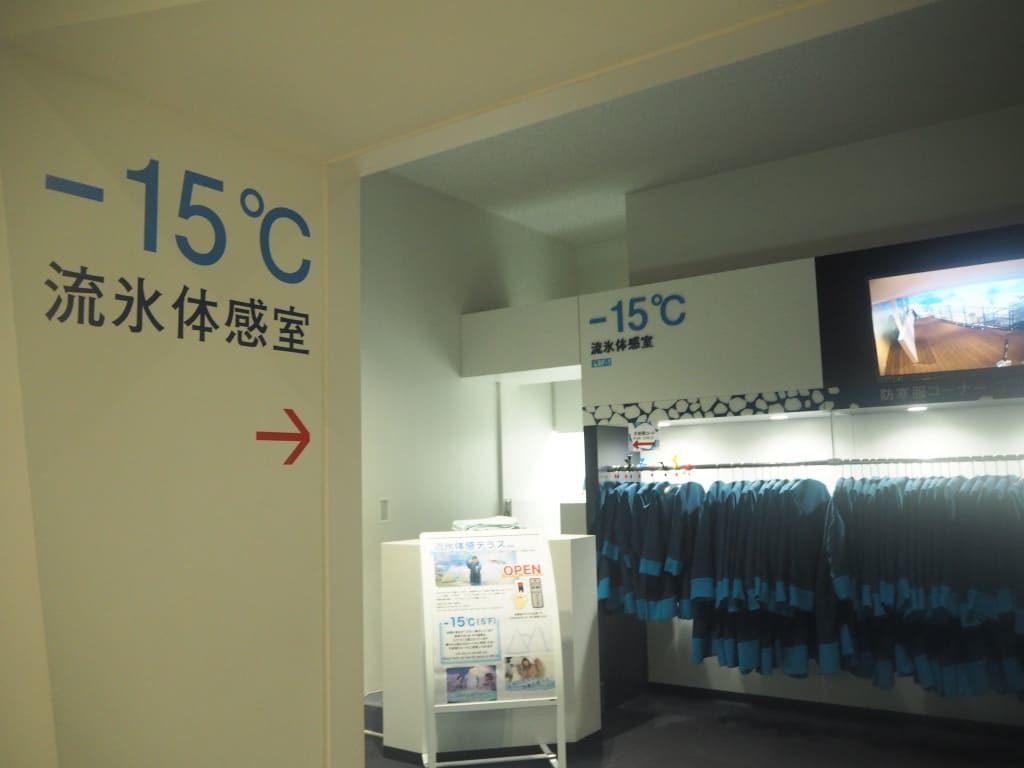 流氷体感室