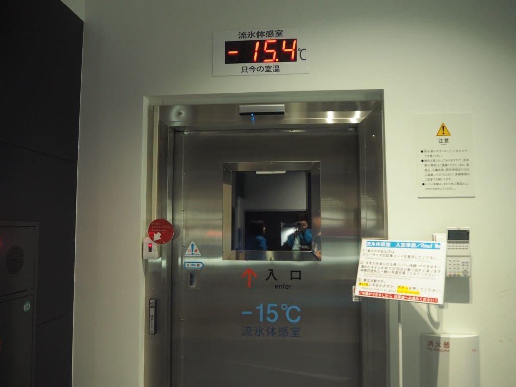 流氷体感室 トビラ