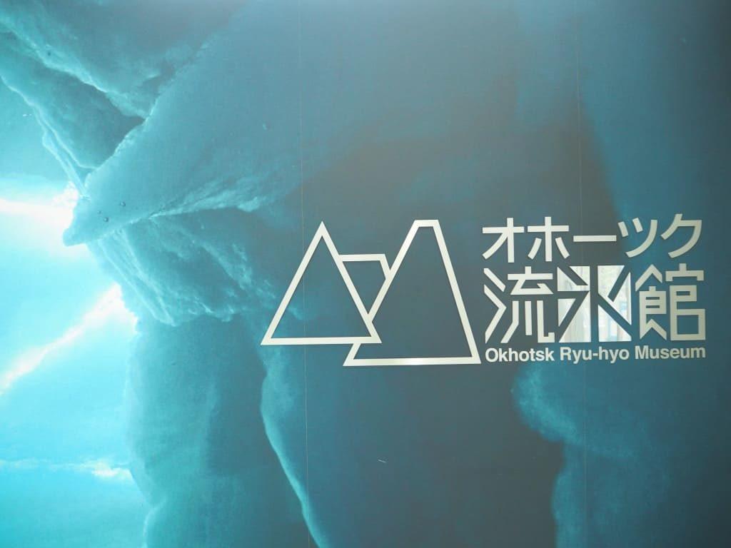 オホーツク流氷館 ロゴ