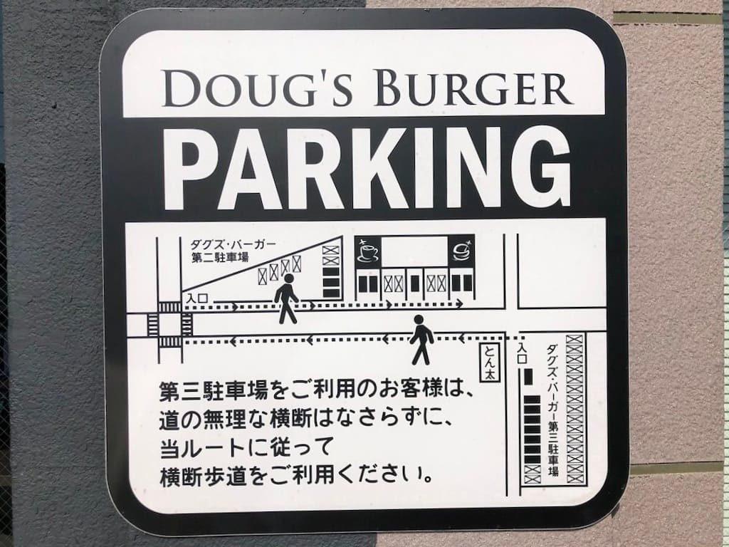 駐車場 案内