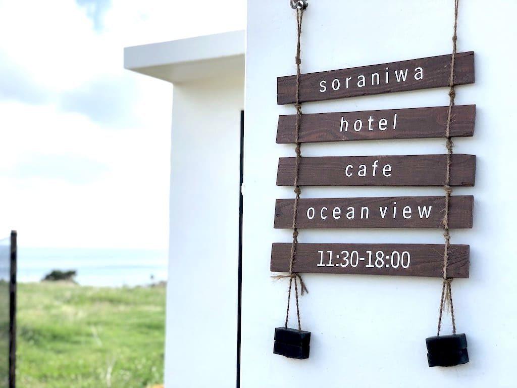ソラニワカフェと海