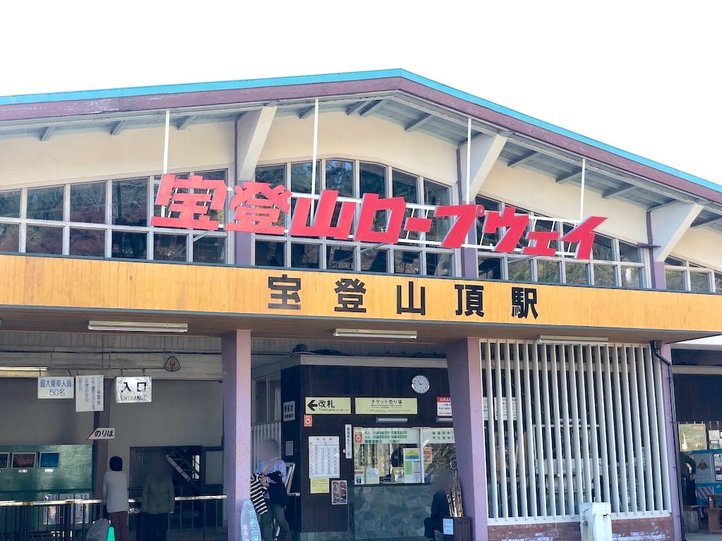 宝登山頂駅