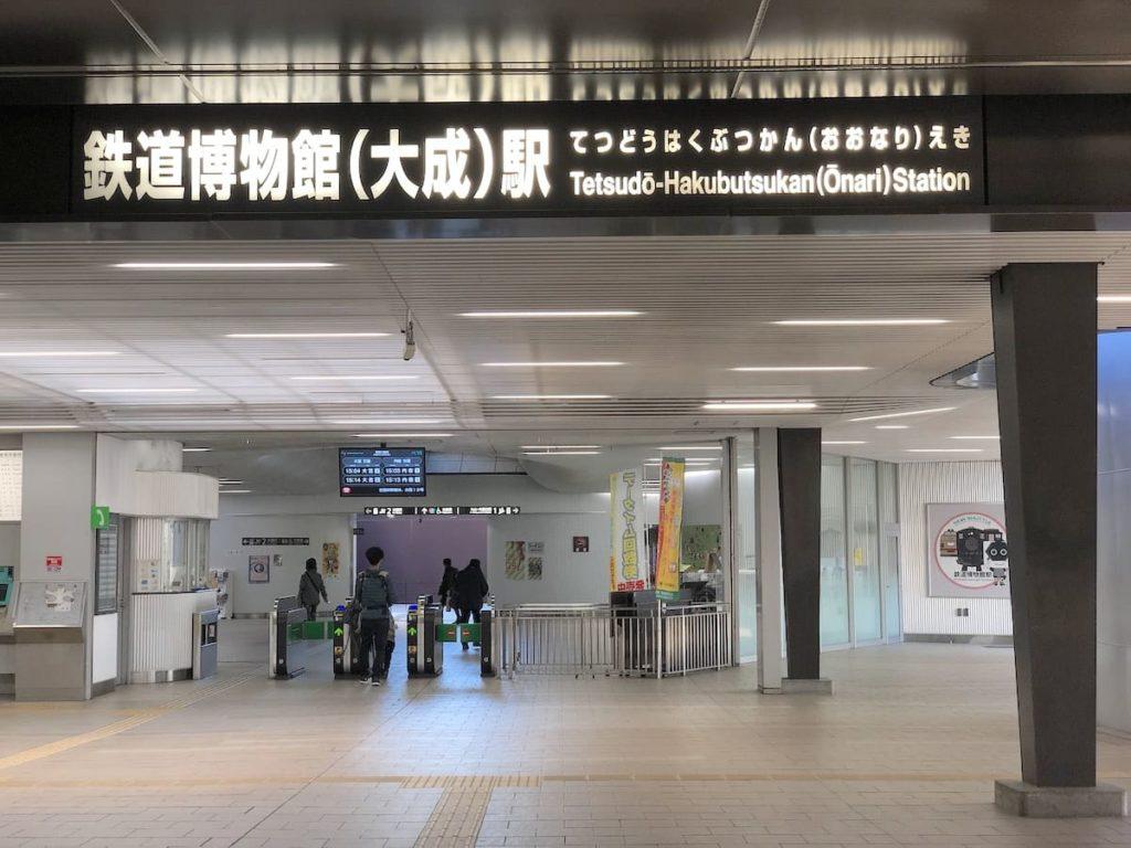 鉄道博物館駅 改札