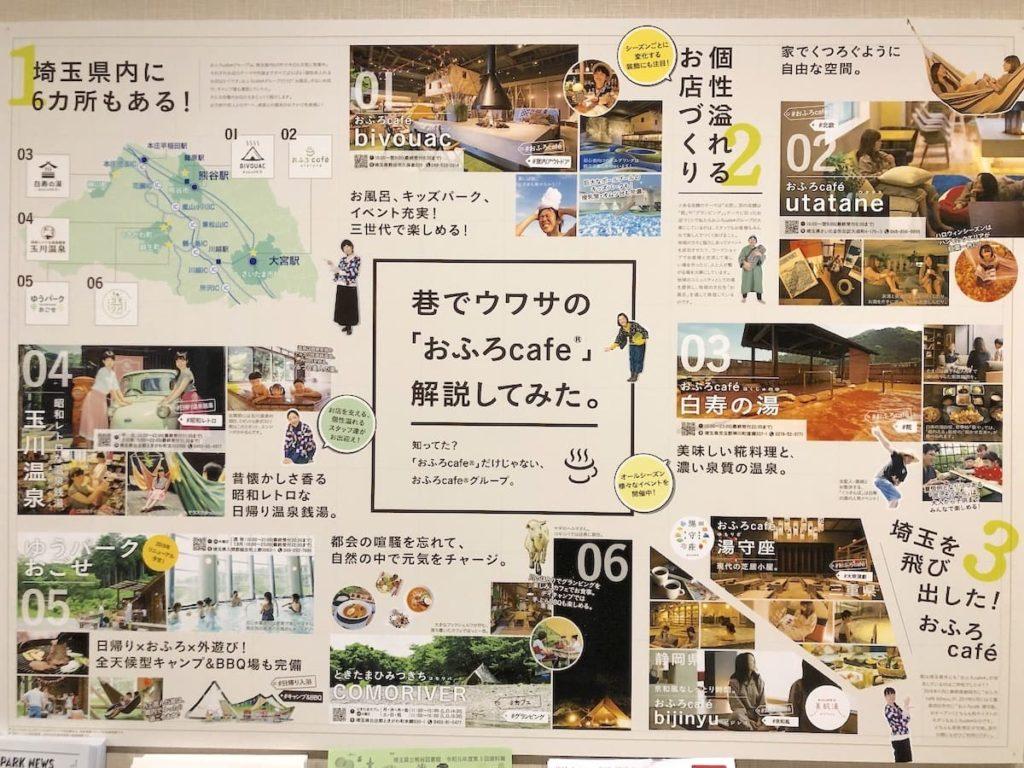 お風呂カフェ 紹介