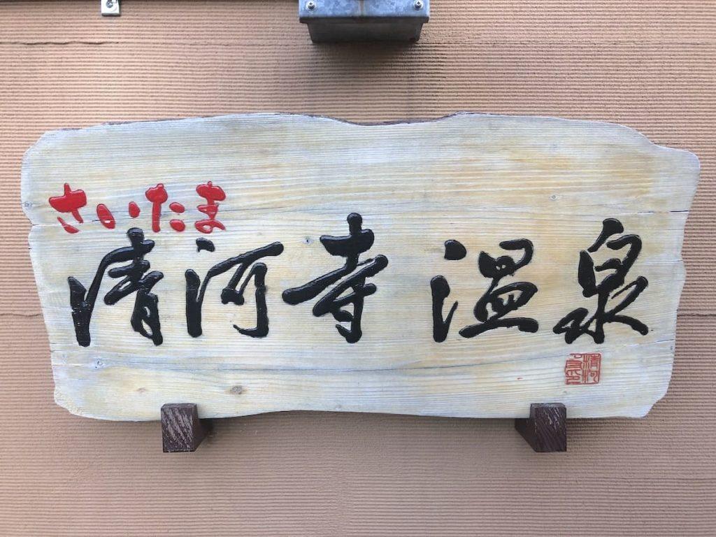 清河寺温泉 看板