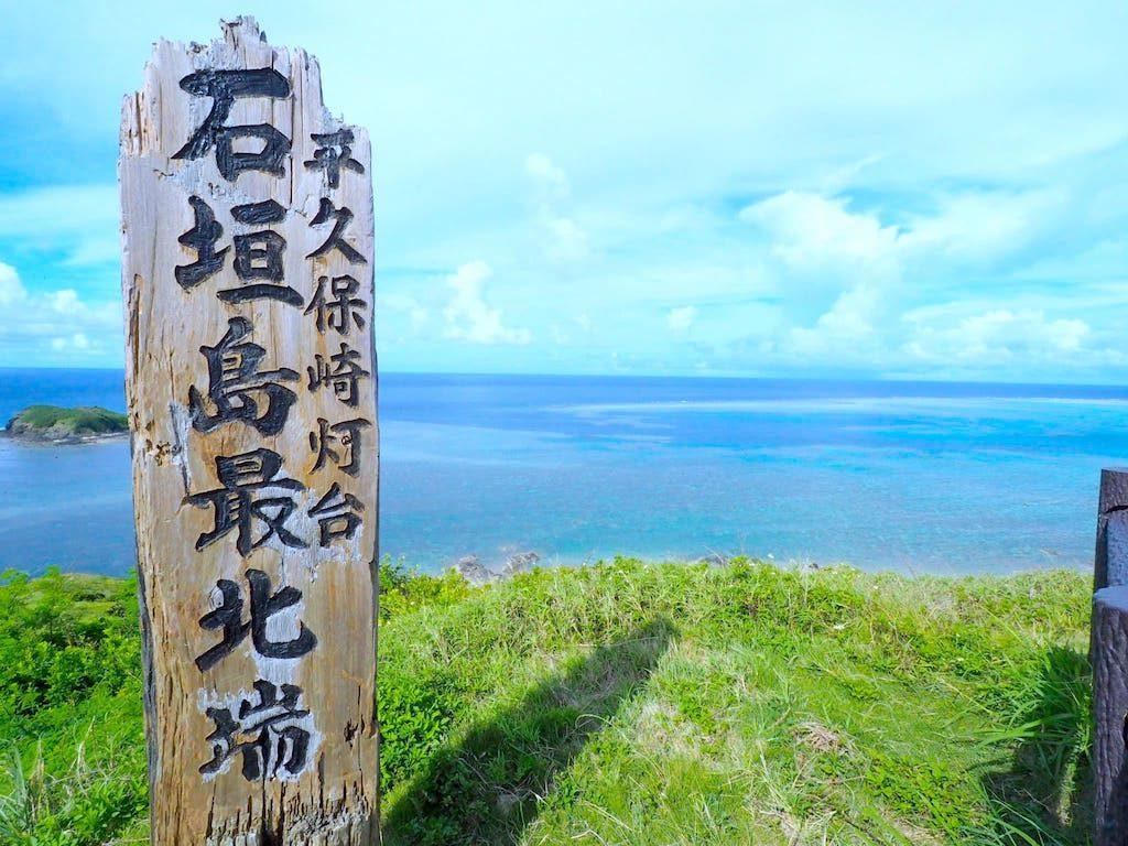 石垣島最北端 看板