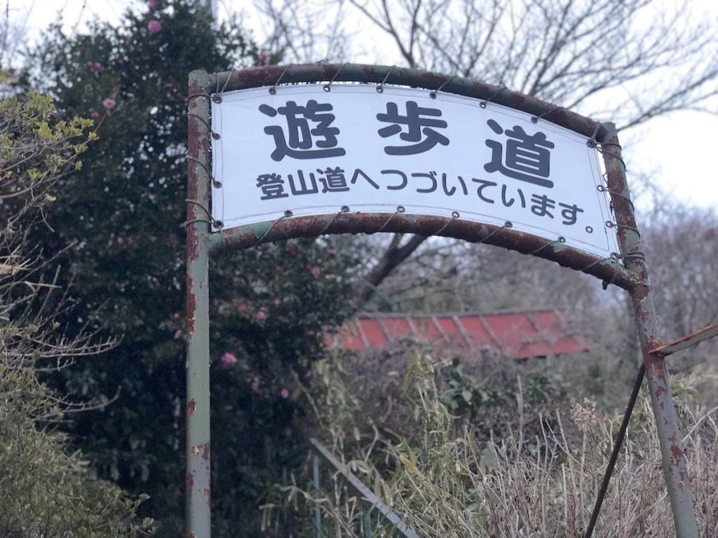筑波山 遊歩道