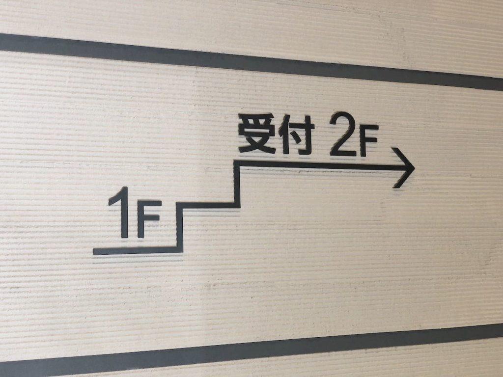 階段 案内