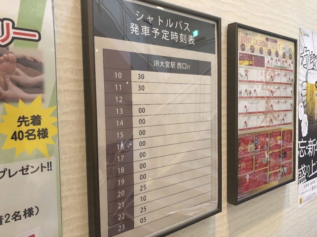 バス 時刻表
