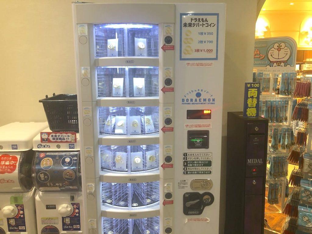 未来デパートコイン 販売機