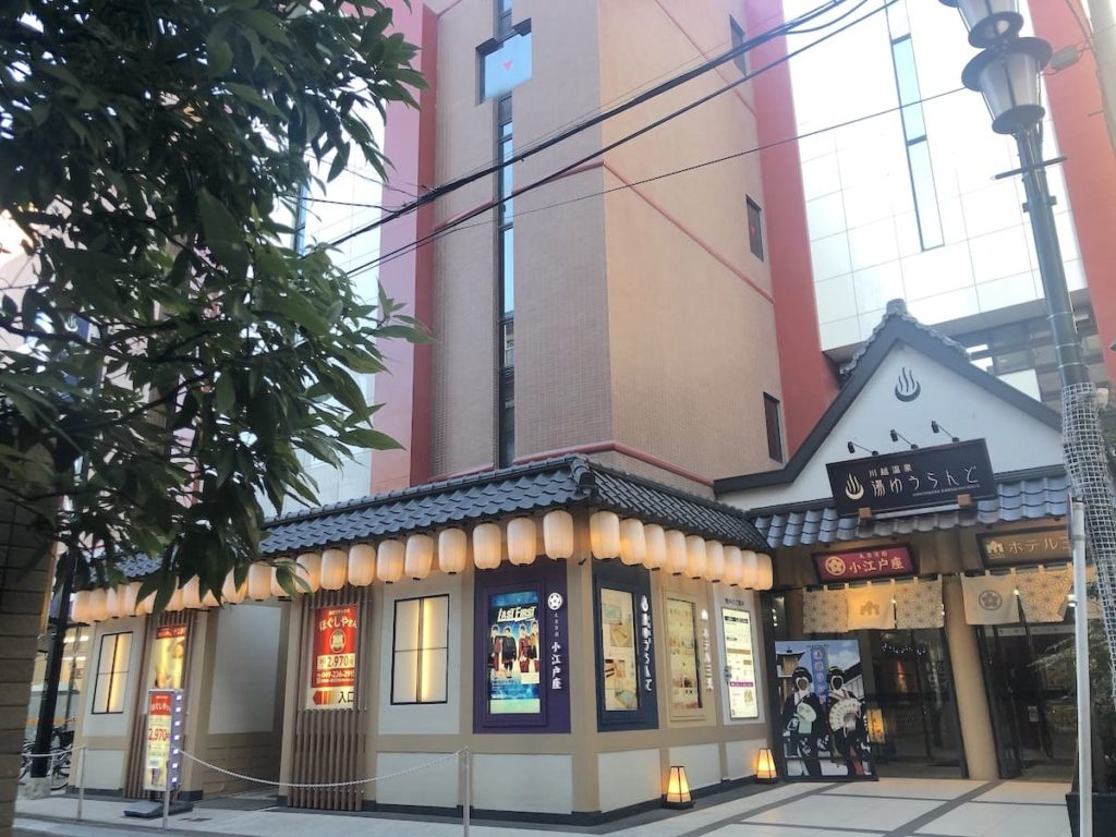 川越湯遊ランド ホテル三光