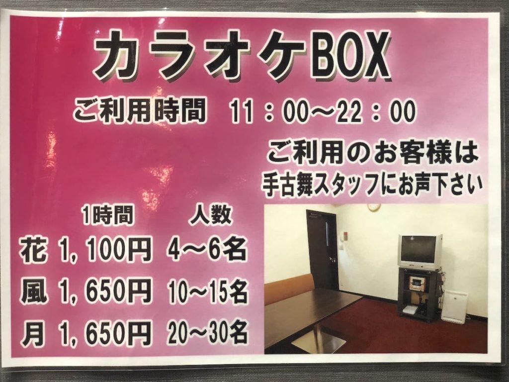 カラオケBOX