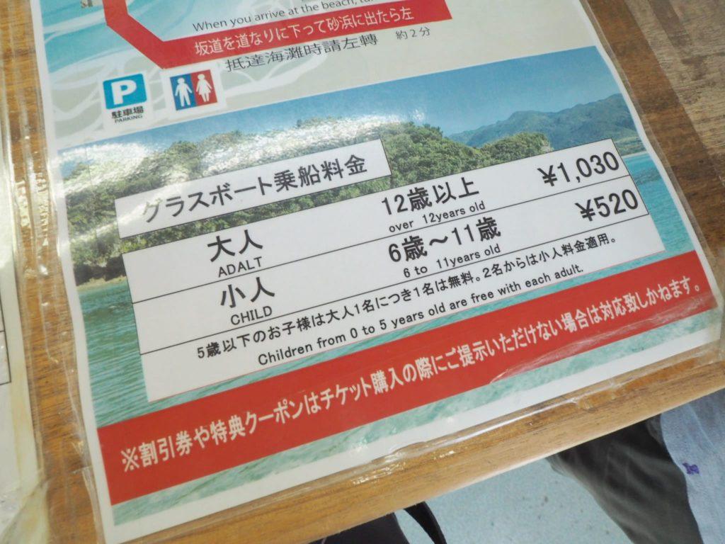 グラスボート 料金表