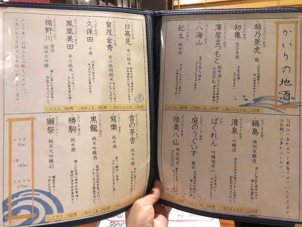 牡蠣貝鮮かいり 渋谷店 アルコールメニュー