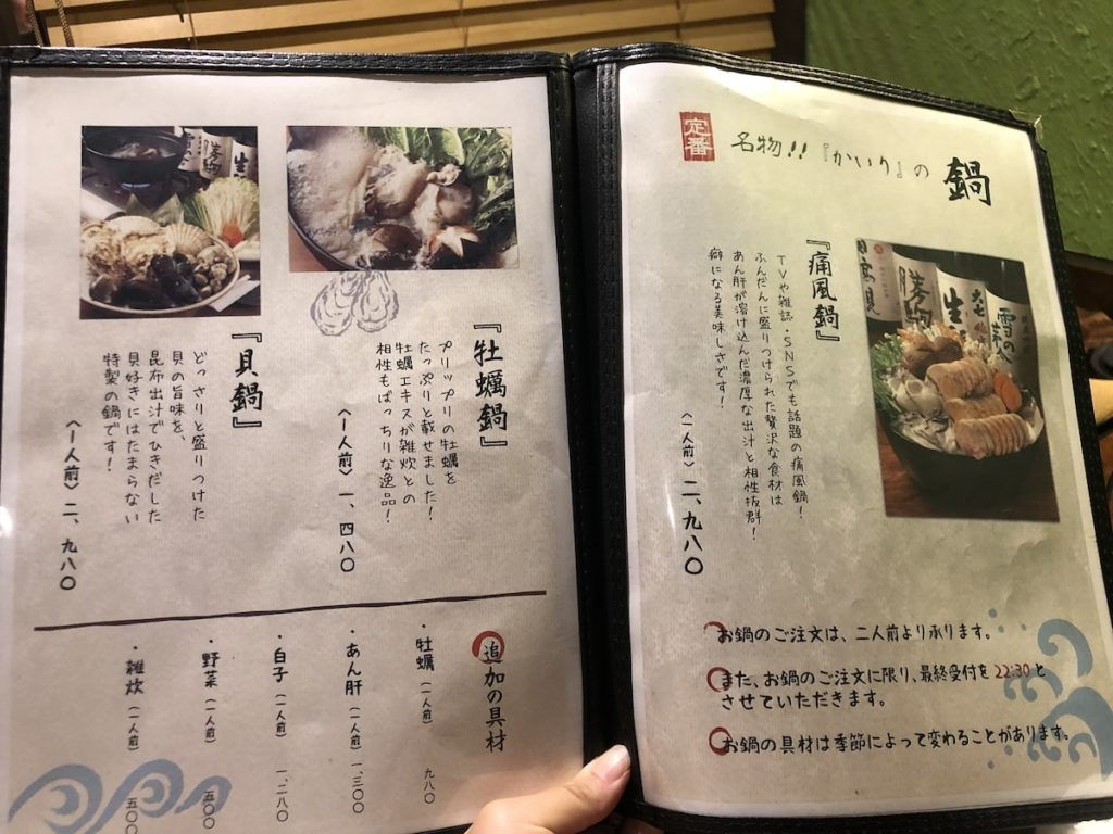 牡蠣貝鮮かいり 渋谷店 メニュー③
