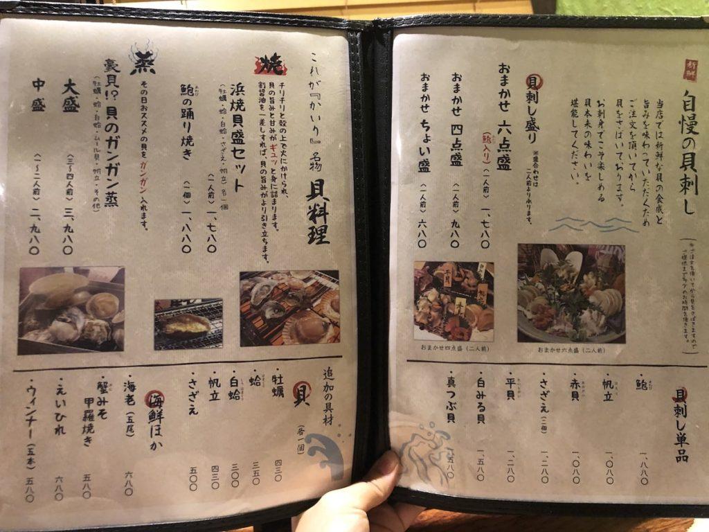 牡蠣貝鮮かいり 渋谷店 メニュー②