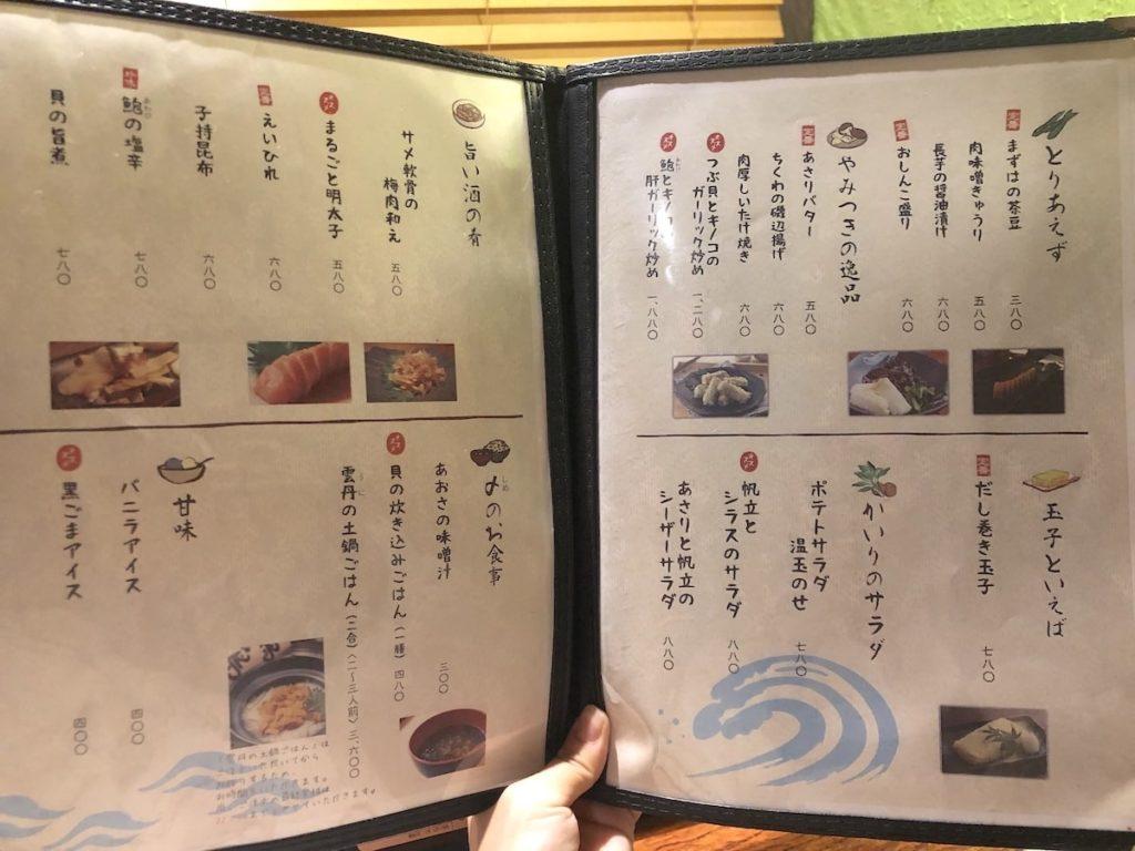 牡蠣貝鮮かいり 渋谷店 メニュー①