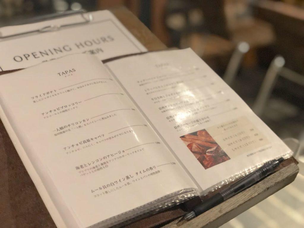 ベーカリー&レストラン沢村 メニュー