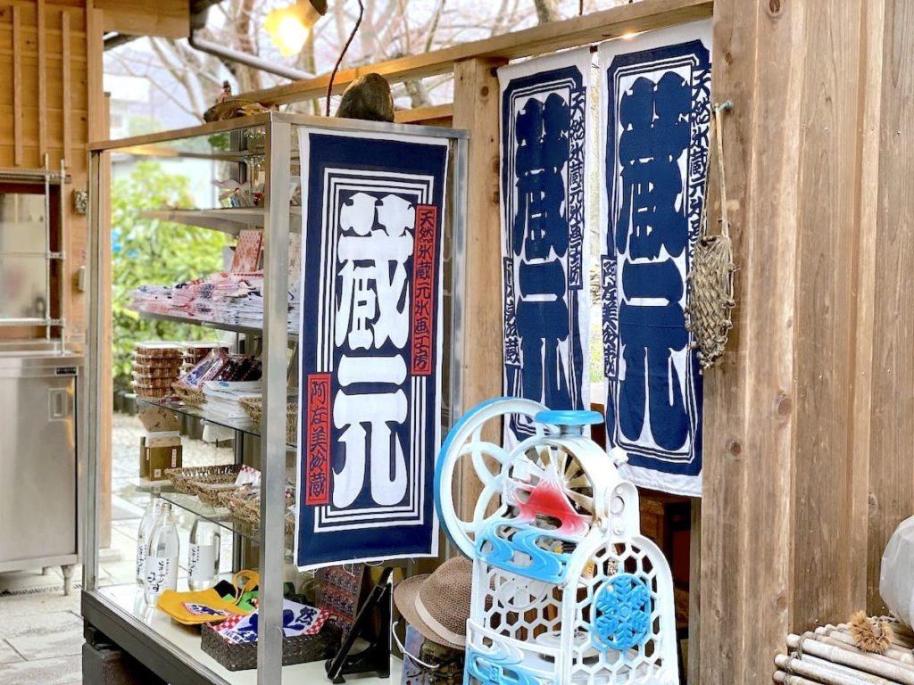 阿左美冷蔵 金崎本店 かき氷機