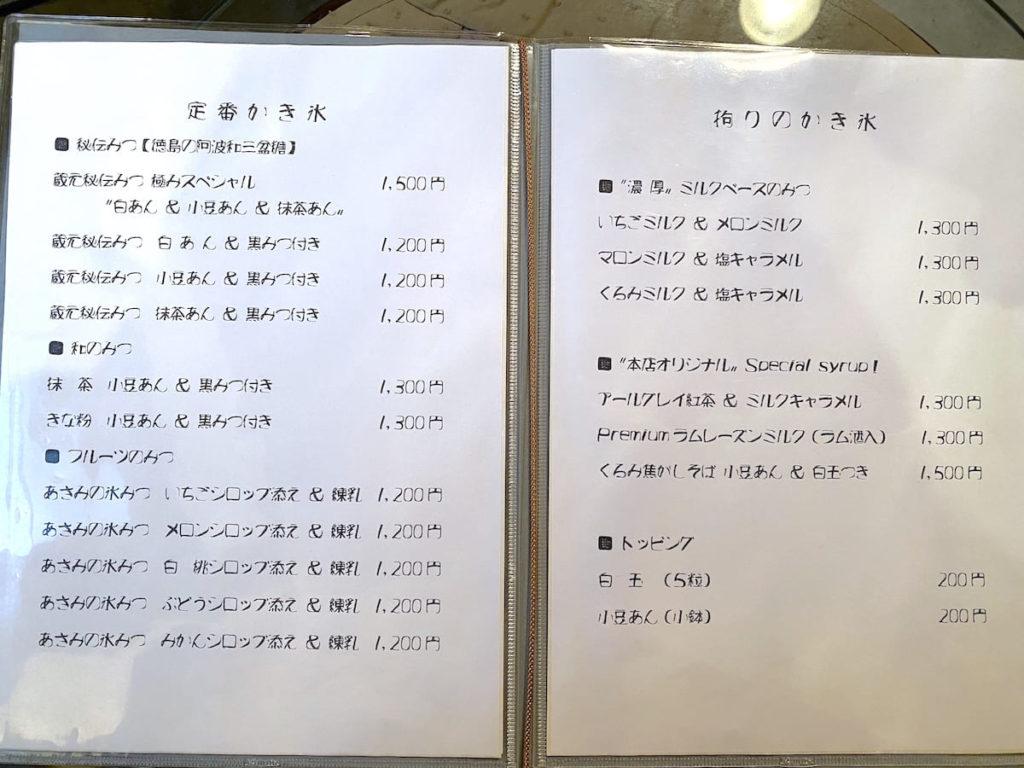 阿左美冷蔵 金崎本店 メニュー