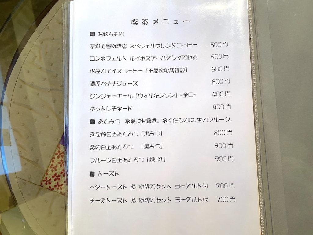 阿左美冷蔵 金崎本店 カフェメニュー