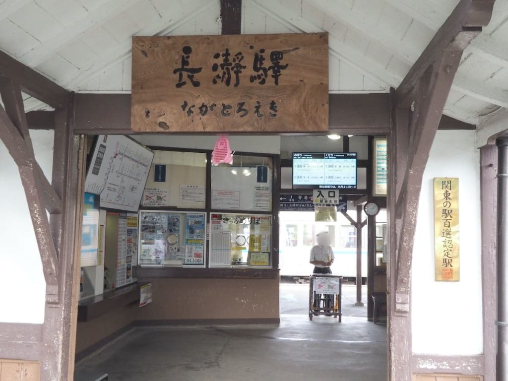 長瀞駅 外観