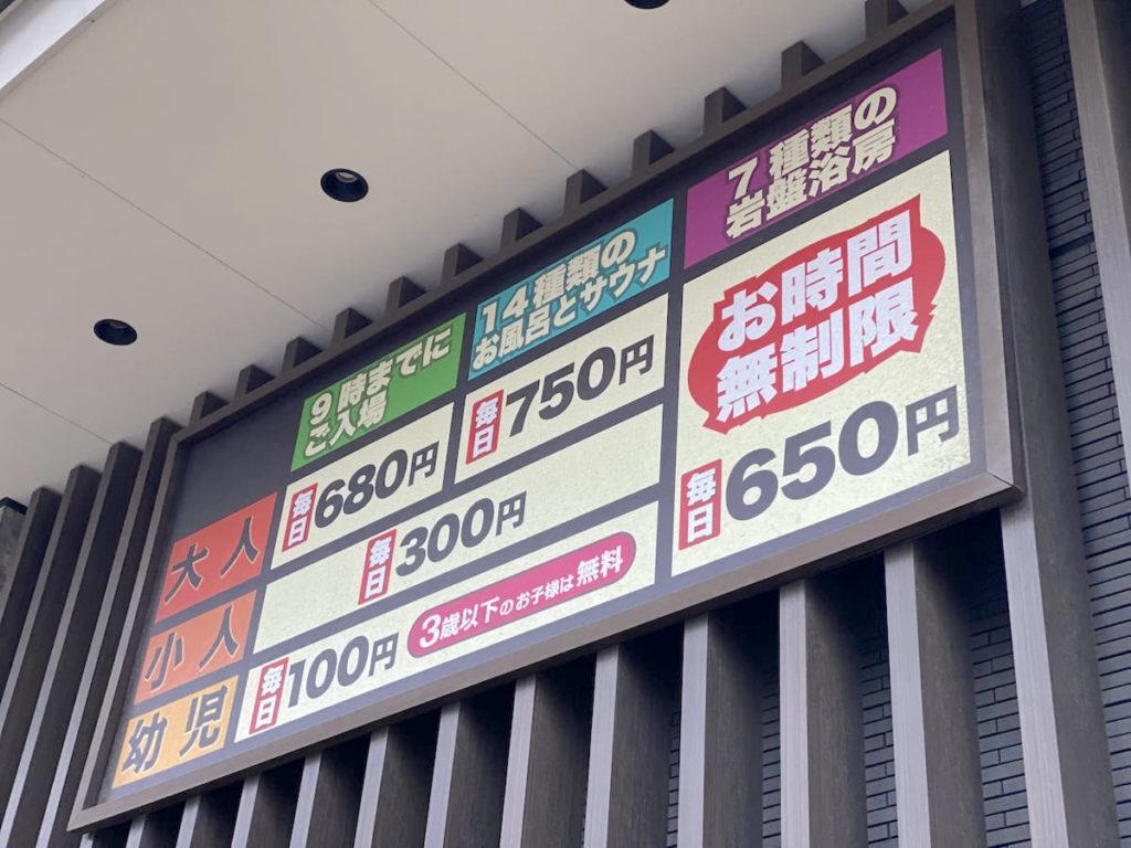 竜泉寺の湯 料金表