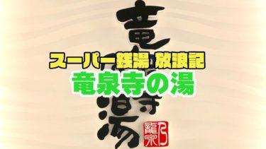 竜泉寺の湯 アイキャッチ
