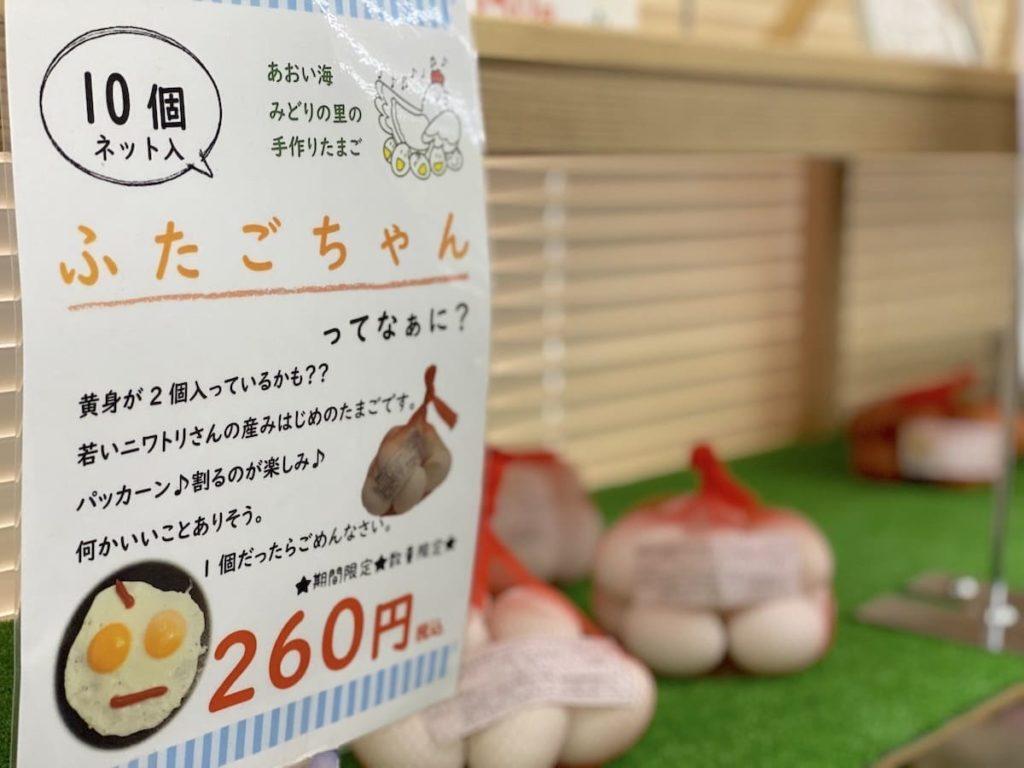 「ふたごちゃん 10個ネット入り」(260円)